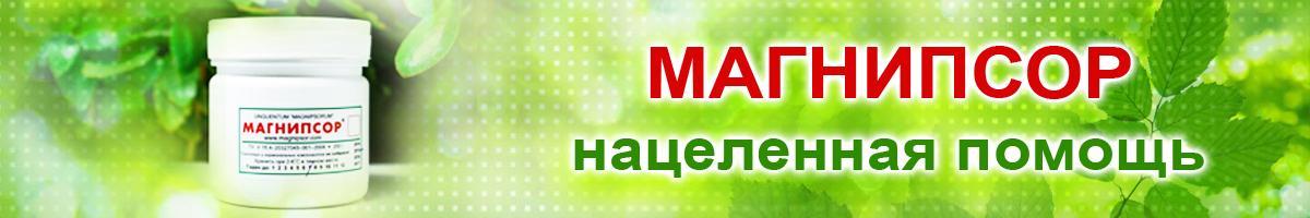 Магнипсор - нацеленная помощь